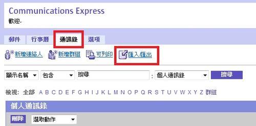 匯入聯絡人Import the Contacts